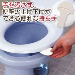 持手 N便座取っ手 トイレ 便所 洋式便器 ハンドル 持ち手 便器汚れ 清潔 上げ下げ サンコー