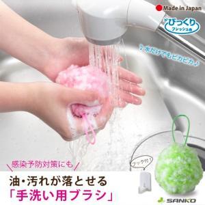 ピカピカ手洗いボール 手洗いブラシ びっくりフレッシュ サンコー|sanko-online