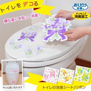 日本製 貼るだけで嫌なアンモニア臭を軽減します。自由自在にデコレーションできトイレが明るく気持ちいい...