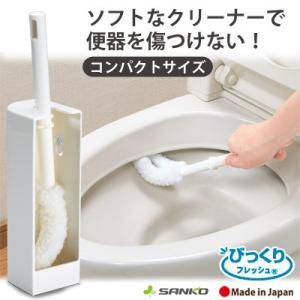 トイレブラシ ピカピカちょこっとクリーナー ケース付 セット 収納 掃除 おしゃれ 便器 便所 洗剤なし 水だけ 日本製 びっくりフレッシュ サンコー|sanko-online