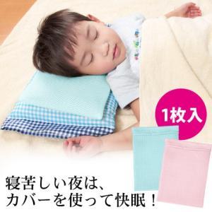 アイス枕用カバー1枚 枕カバー 氷枕 ピローケース 寝苦しい夜に サンコー|sanko-online