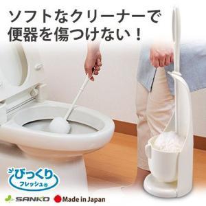 トイレブラシ びっくりトイレクリーナーケース付 セット 収納 掃除 おしゃれ 便器 便所 洗剤不要 ...