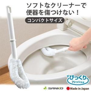 トイレブラシ  ピカピカちょこっとクリーナー コーティング 掃除 おしゃれ 便器 便所 ふち裏 洗剤不要 水だけ 日本製 びっくりフレッシュ サンコー|sanko-online