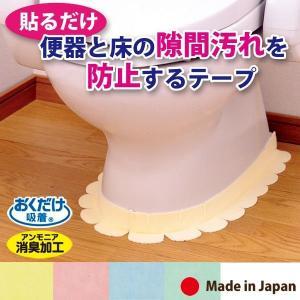 汚れ防止 便器すきまテープ トイレ 床汚れ 掃除 時短 隙間 便所 尿 トイレトレーニング 子供 介護 洗える 日本製 おくだけ吸着 サンコー|sanko-online