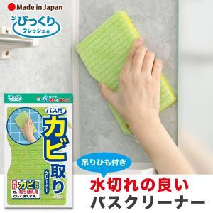お風呂掃除 バス用カビ取りクリーナー 水だけ 洗剤不要 浴室 床 壁 ユニットバス 日本製 びっくりフレッシュ サンコー|sanko-online