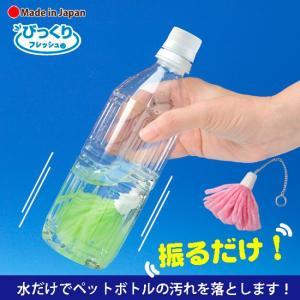 ブラシ フルフルボトル洗い ペットボトル 冷水筒 ステンレスボトル ピッチャー スポンジ タンブラ- 哺乳瓶 クリーナー びっくりフレッシュ サンコー|sanko-online
