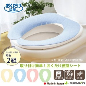 便座カバー ズレないベンザシート無地 2組入 O型 U型 洗浄暖房型 貼る 洗える 洗濯 アンモニア消臭 おしゃれ 日本製 おくだけ吸着 サンコー ずれない|sanko-online