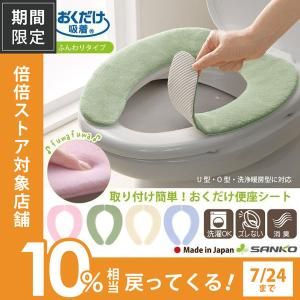 便座カバー 消臭ふんわりベンザシート 無地 O型 U型 洗浄暖房型 貼る 洗える 洗濯 アンモニア消臭 おしゃれ 日本製 おくだけ吸着 サンコー ずれない|sanko-online