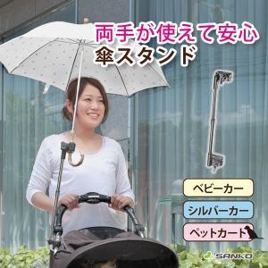 両手が使えて安心 傘スタンド ブラック ベビーカー シルバーカー ペットカート サンコー|sanko-online