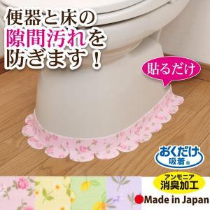 汚れ防止 便器すきまテープ トイレ 風水 床汚れ 掃除 時短 隙間 便所 尿 トイレトレーニング 子供 介護 洗濯 日本製 おくだけ吸着 サンコー|sanko-online