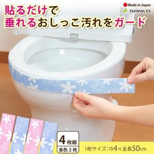 貼るだけテープ おしっこ垂れ防止テープ 4枚入 トイレ掃除の手間を省く サンコー|sanko-online