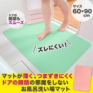 浴室マット お風呂洗い場マット バスマット 滑り止め 転倒防止 すべらない 高齢者 介護 安全 サンコー|sanko-online