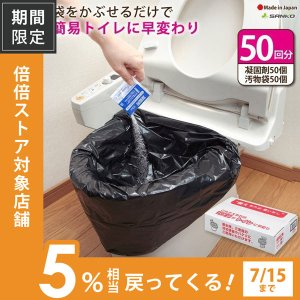 簡易トイレ 非常用 防災用 凝固剤 大 セット 車用 男女兼用 袋 50回分 サンコー 日本製|sanko-online