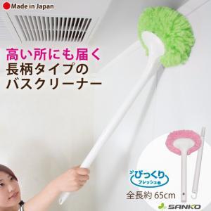 お風呂掃除 お風呂びっクリーナー 掃除用具 用品 ブラシ 水切り 長柄 スポンジ ユニットバス 浴槽 日本製 びっくりフレッシュ サンコー|sanko-online