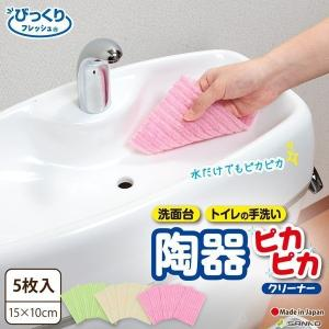 掃除 トイレ 浴室 お風呂 キッチン 台所 びっくりフレッシュ 陶器ピカピカクリーナー サンコー 日...