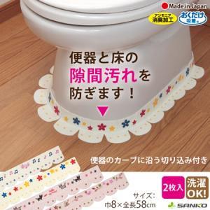 汚れ防止 便器すきまテープ トイレ 床汚れ 掃除 時短 隙間 便所 尿 トイレトレーニング 子供 介護 洗える 日本製 おくだけ吸着 サンコ|sanko-online