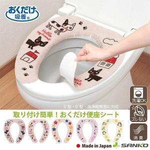 便座カバー 貼るタイプ 消臭ベンザシート ネコ 鳥 花 O型 U型 洗浄暖房型 洗える 洗濯 アンモニア消臭 おしゃれ 日本製 おくだけ吸着 サンコー ずれない|sanko-online