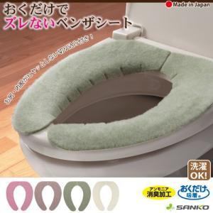 便座カバー 貼るタイプ 消臭ふかふかベンザシート O型 U型 洗浄暖房型 洗える 洗濯 アンモニア消臭 おしゃれ 日本製 おくだけ吸着 サンコー|sanko-online