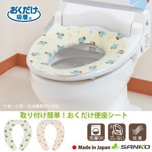便座カバー 貼るタイプ 消臭ベンザシート O型 U型 洗浄暖房型 洗える アンモニア消臭 おしゃれ 日本製 おくだけ吸着 サンコー ずれない|sanko-online