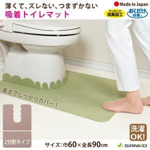 ズレないトイレマット バリアフリーおくながトイレマット 洗える 足元安心 おくだけ吸着 サンコー|sanko-online