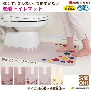 ズレないトイレマット バリアフリーおくながトイレマット 洗える 足元安心 おくだけ吸着 サンコーの写真