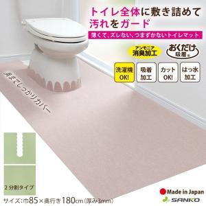 ズレないトイレマット トイレ床敷詰めマット 無地 ズレない 洗える 消臭  おくだけ吸着 サンコー |sanko-online