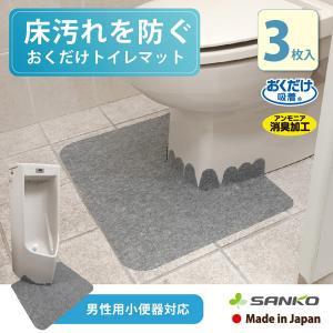 トイレマット  お手入れ簡単 おしゃれ 使い捨て カテキン 消臭 日本製 床汚れ防止マット 3枚組 おくだけ吸着 サンコー ずれない|sanko-online