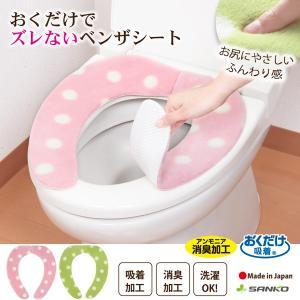 便座カバー 厚手 貼る おしゃれ 洗える ふんわりベンザシート O型 U型 洗浄暖房 洗濯 アンモニア消臭 日本製 おくだけ吸着 ドット サンコー ずれない|sanko-online