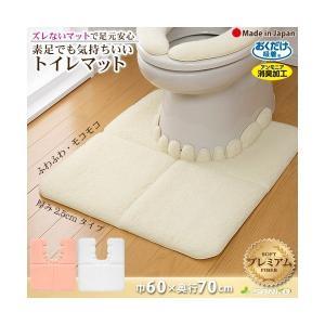 超ハイパイルトイレマット 単品 洗える 洗濯 ロング ふんわり 暖かい アンモニア臭 消臭 日本製 おくだけ吸着 サンコー|sanko-online