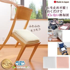 車椅子 クッション 座布団 高齢者 介護 超ハイパイルクッションシート おくだけ吸着 サンコー 日本...