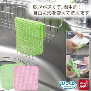 キッチンスポンジ メッシュタイプ 乾きが早い メッシュクロス 洗剤いらず びっくりフレッシュ サンコー|sanko-online