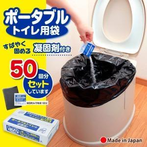 ポータブル トイレ用 処理袋 凝固剤 セット 介護 災害用 非常時 50回分 サンコー 水分 固める|sanko-online