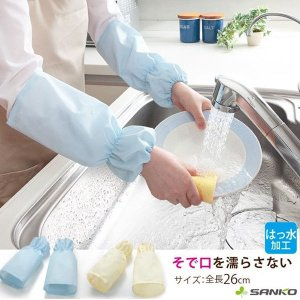 汚れ防止そで口カバー 袖口 アームカバー 撥水加工 汚れ防止 防水 水濡れ 家事 水仕事 洗い物 サンコー|sanko-online