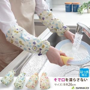 ラクラクそで口カバー 1組入 ガーデン  撥水加工 袖口を濡さらさない サンコー|sanko-online