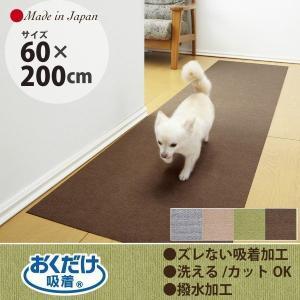 廊下用 敷き カーペット おしゃれ タイルマット 犬 ペットに 日本製 60×200cm おくだけ吸着 サンコー ずれない|sanko-online