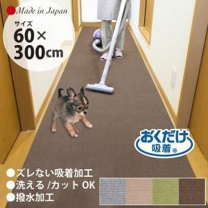 タイルマット 廊下用 敷き カーペット  滑らない撥水 洗える  60×300cm  フローリング  ペット 犬 おくだけ吸着 サンコー ずれない|sanko-online