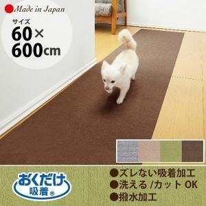 廊下用 カーペット 敷き タイルマット ロング フローリング  60×600cm おくだけ吸着 サンコー|sanko-online