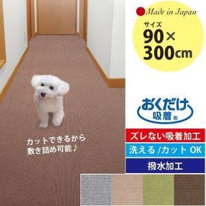 廊下用 敷き カーペット おしゃれ タイルマット 90×300cm フローリング 滑らない 撥水 洗える ペット 犬 おくだけ吸着 サンコー|sanko-online