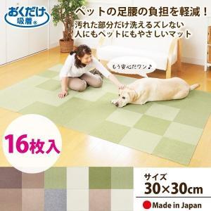 タイルマット タイルカーペット 吸着 床暖房対応 バリアフリータイルマット 16枚 2色組 30×30cm おくだけ吸着 サンコー|sanko-online