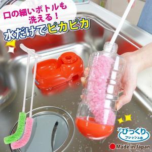 給水器洗い ピカピカ細口ボトル洗い 筒状 ペットボトルあらい 洗剤いらず びっくりフレッシュ サンコー sanko-online
