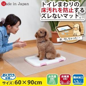 ペット用トイレ下敷きマット 犬 おしっこ トレー 消臭 オス メス 撥水 洗える 飛び散り防止 おくだけ吸着 サンコー トイレ用品|sanko-online