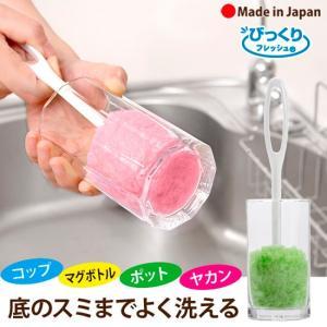 ピカピカコップ洗い ボトル洗い 水だけ 洗剤いらず びっくりフレッシュ サンコー|sanko-online