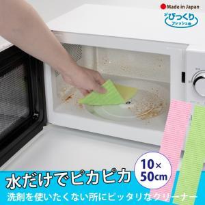 キッチンスポンジ 自由にカットOK  ラクラクカットクリーナー10×50cm  洗剤いらず びっくりフレッシュ サンコー|sanko-online