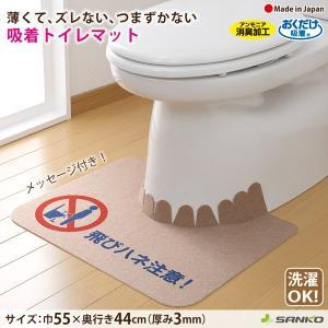 飛びハネ注意トイレマット メッセージマット 洗える ズレない おくだけ吸着 サンコーの写真