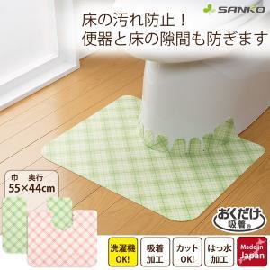 ズレないトイレマット 床汚れ防止マット チェック 洗える 動かない おくだけ吸着 サンコー|sanko-online