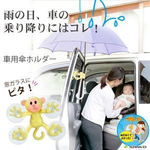 カー用品 車用傘ホルダー 両手が使える 便利グッズ 雨よけ 乗り降り 赤ちゃん 子供 高齢者 チャイルドシート かさ アクセサリー 車内 サンコー 雨|sanko-online