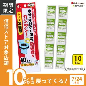 トイレ 凝固剤のみ 10個入 日本製 防災 災害用 簡易 ポータブル 震災 断水 携帯用 非常用 サンコー|sanko-online