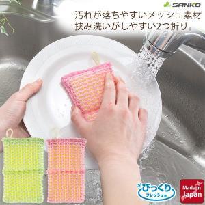 キッチンスポンジ メッシュタイプ 乾きが早い メッシュスポンジ 洗剤いらず びっくりフレッシュ サンコー|sanko-online