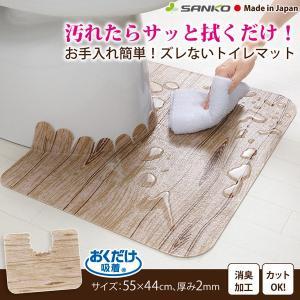 ウッド調拭けるトイレマット ショート おしゃれ 拭ける 汚れ防止 飛び散り 尿 カテキン アンモニア臭 消臭 日本製 おくだけ吸着 サンコー ずれない|sanko-online