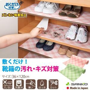 ズレない靴箱用シート 玄関棚用ロールマット チェック 36×120cm 洗える 動かない 日本製 おくだけ吸着 サンコー sanko-online
